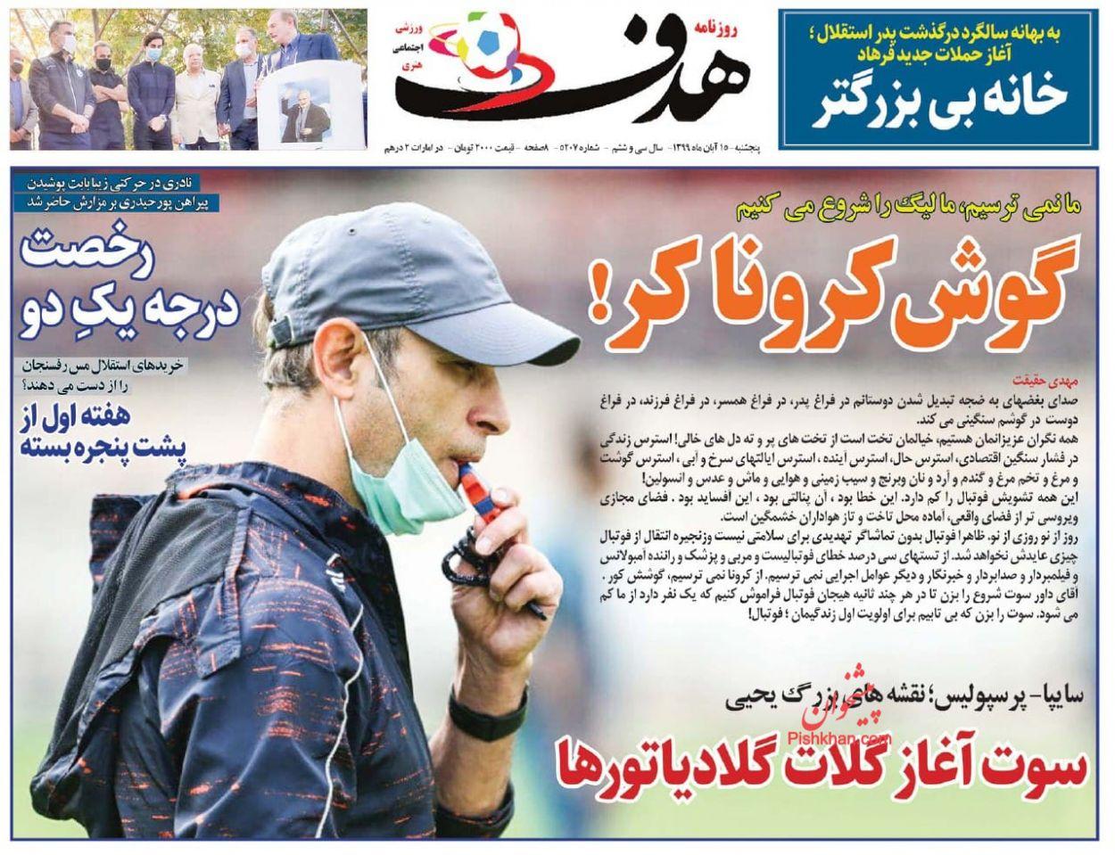 عناوین اخبار روزنامه هدف در روز پنجشنبه ۱۵ آبان