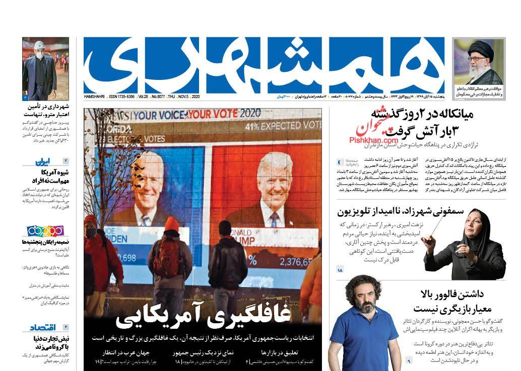 عناوین اخبار روزنامه همشهری در روز پنجشنبه ۱۵ آبان