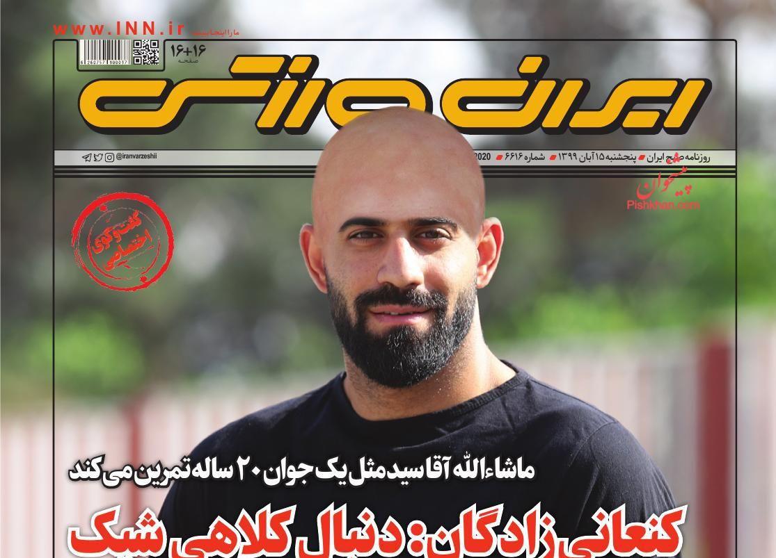 عناوین اخبار روزنامه ایران ورزشی در روز پنجشنبه ۱۵ آبان
