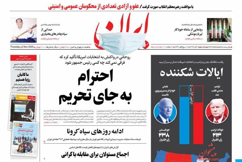 عناوین اخبار روزنامه ایران در روز پنجشنبه ۱۵ آبان