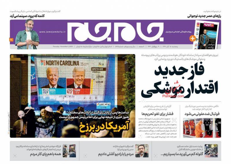 عناوین اخبار روزنامه جام جم در روز پنجشنبه ۱۵ آبان