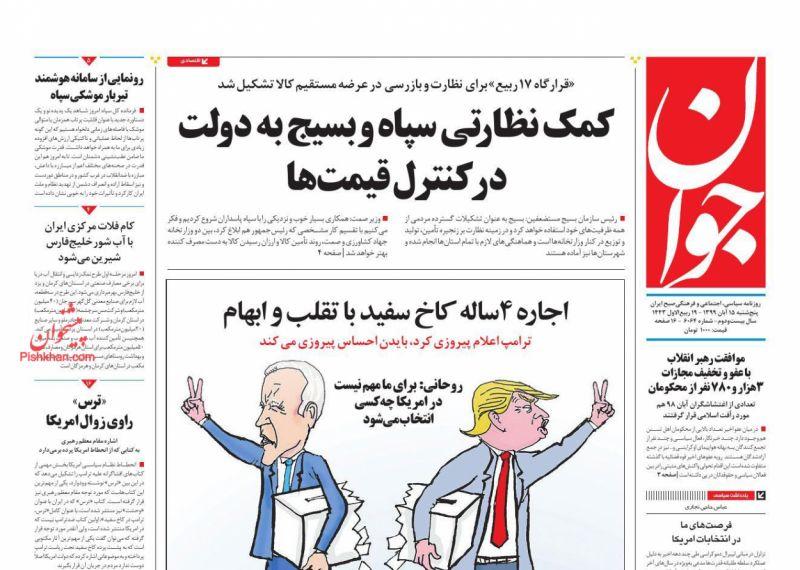 عناوین اخبار روزنامه جوان در روز پنجشنبه ۱۵ آبان