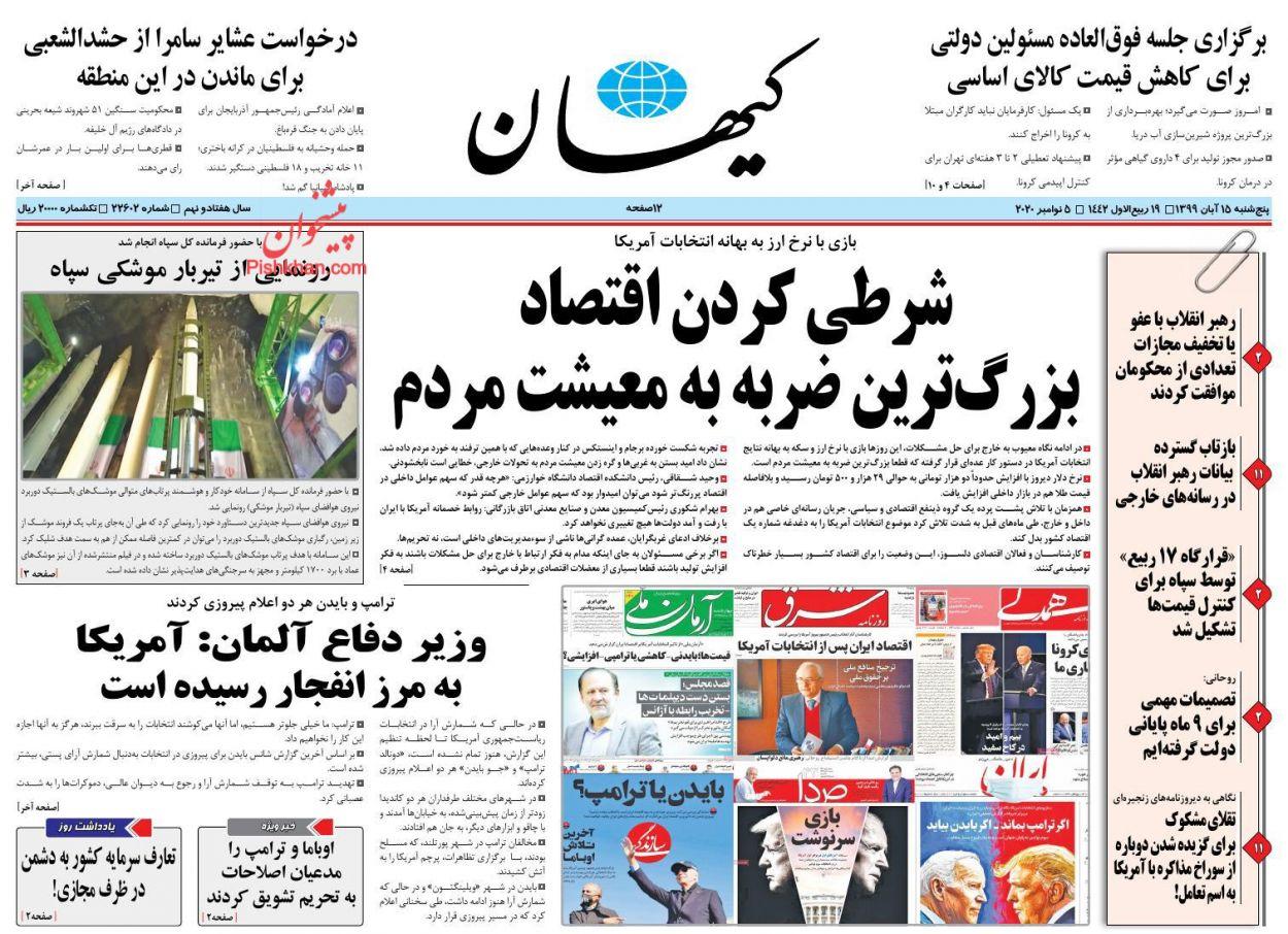 عناوین اخبار روزنامه کيهان در روز پنجشنبه ۱۵ آبان