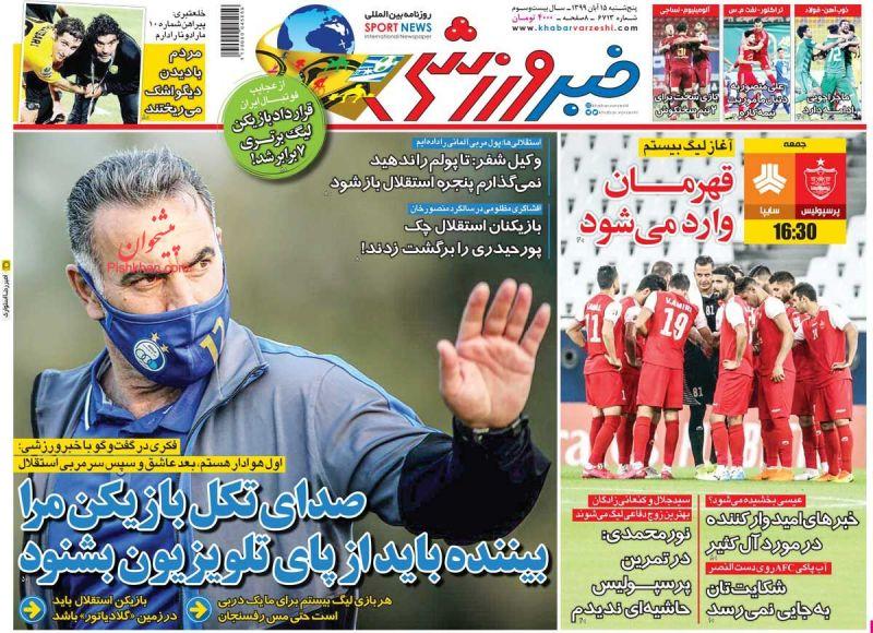 عناوین اخبار روزنامه خبر ورزشی در روز پنجشنبه ۱۵ آبان