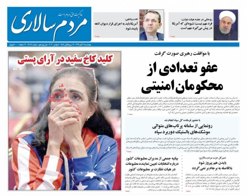 عناوین اخبار روزنامه مردم سالاری در روز پنجشنبه ۱۵ آبان