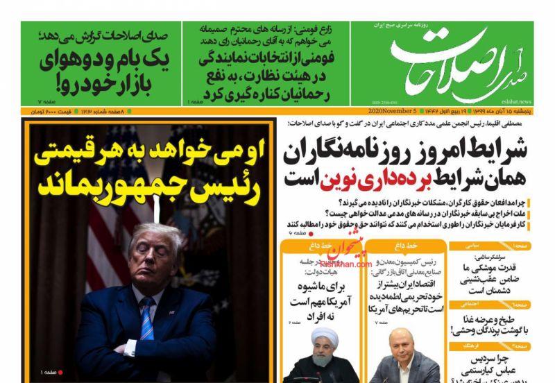 عناوین اخبار روزنامه صدای اصلاحات در روز پنجشنبه ۱۵ آبان