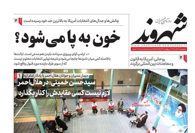 عناوین اخبار روزنامه شهروند در روز پنجشنبه ۱۵ آبان
