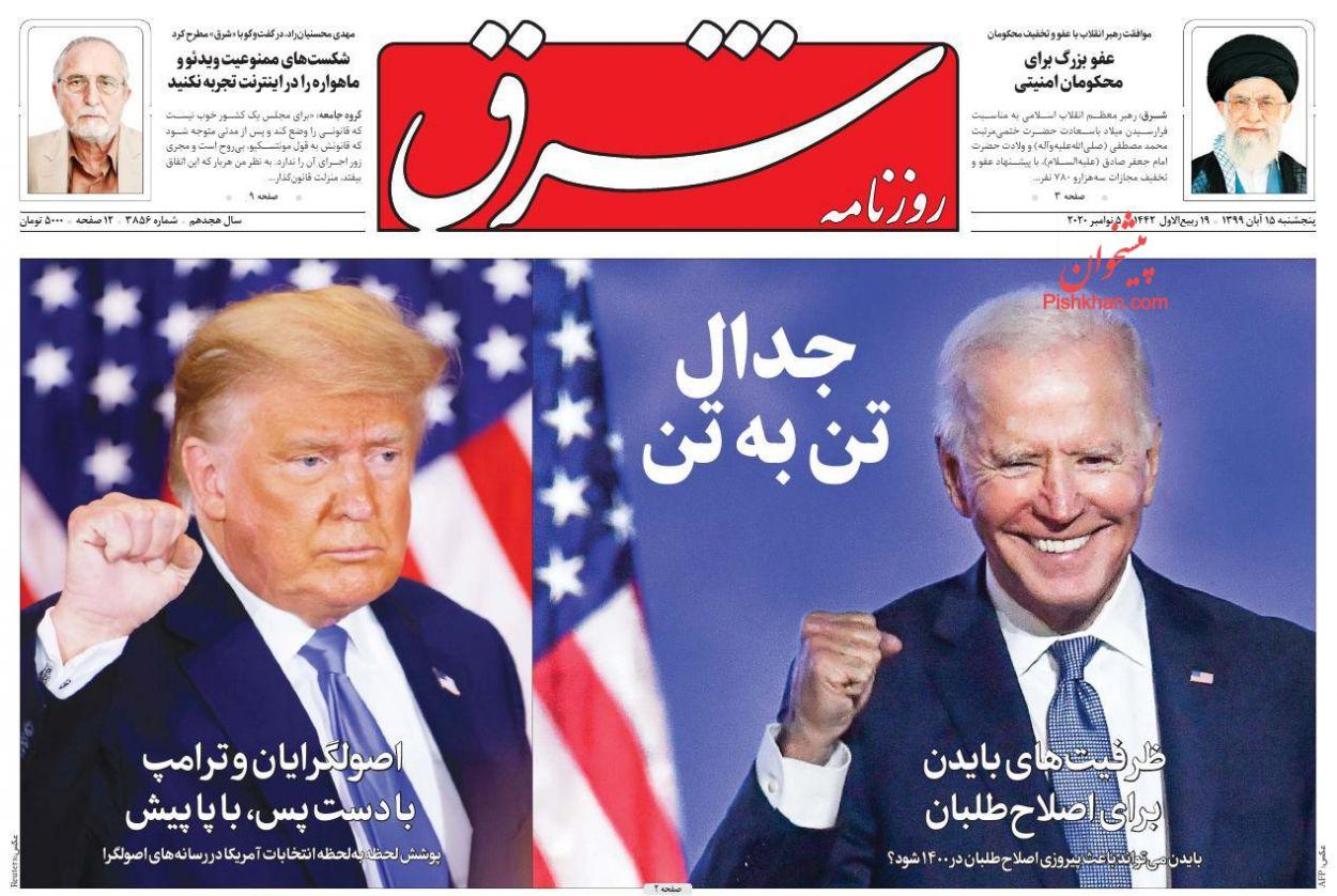 عناوین اخبار روزنامه شرق در روز پنجشنبه ۱۵ آبان