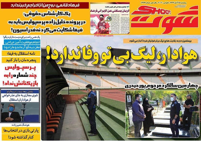عناوین اخبار روزنامه شوت در روز پنجشنبه ۱۵ آبان