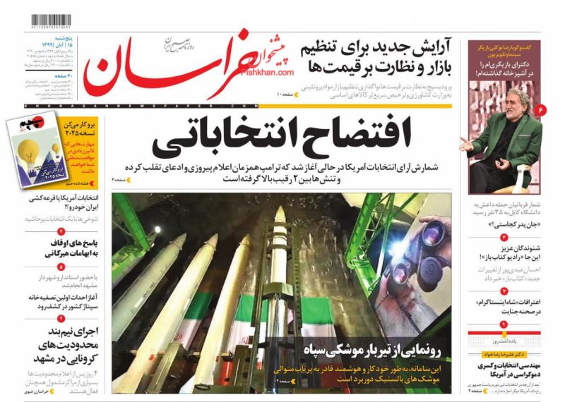 عناوین اخبار روزنامه خراسان در روز پنجشنبه ۱۵ آبان