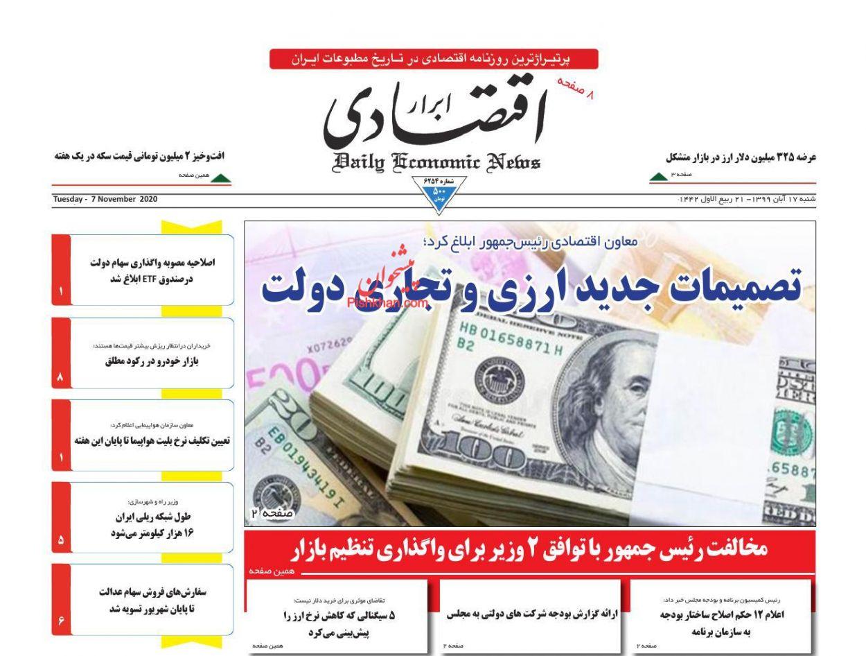 عناوین اخبار روزنامه ابرار اقتصادی در روز شنبه ۱۷ آبان