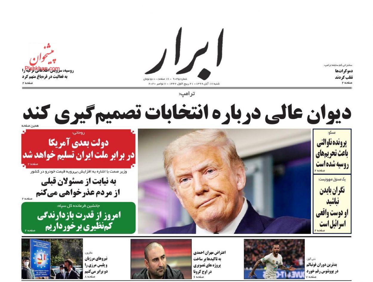 عناوین اخبار روزنامه ابرار در روز شنبه ۱۷ آبان
