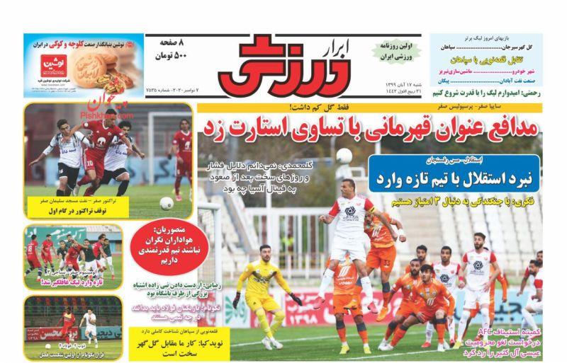 عناوین اخبار روزنامه ابرار ورزشى در روز شنبه ۱۷ آبان