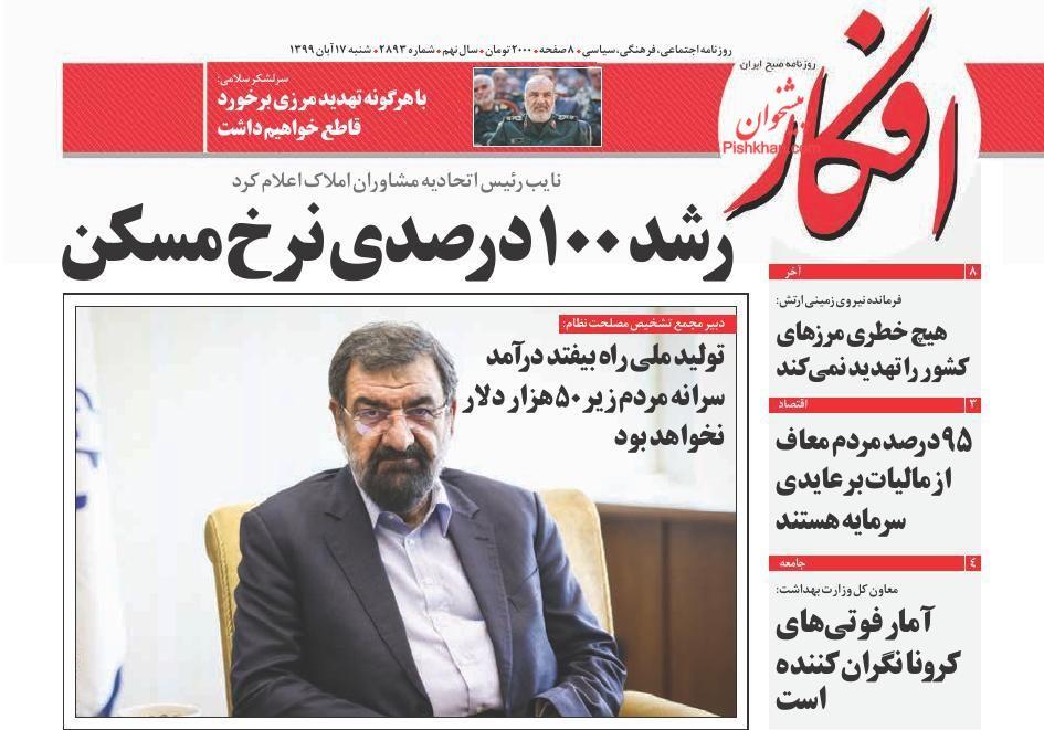 عناوین اخبار روزنامه افکار در روز شنبه ۱۷ آبان