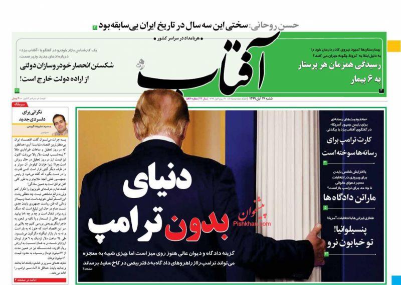 عناوین اخبار روزنامه آفتاب یزد در روز شنبه ۱۷ آبان