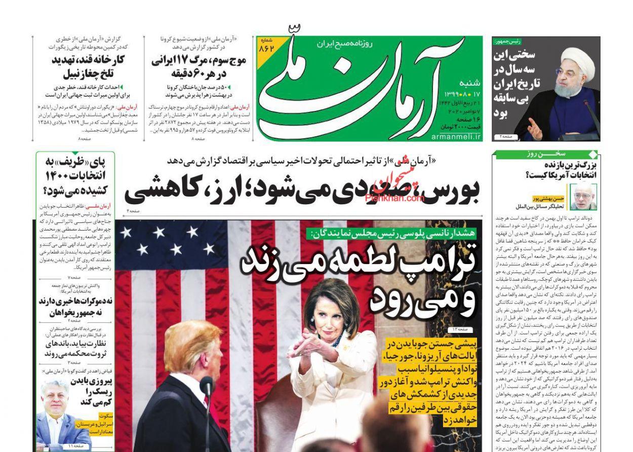 عناوین اخبار روزنامه آرمان ملی در روز شنبه ۱۷ آبان