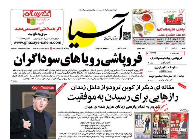 عناوین اخبار روزنامه آسیا در روز شنبه ۱۷ آبان