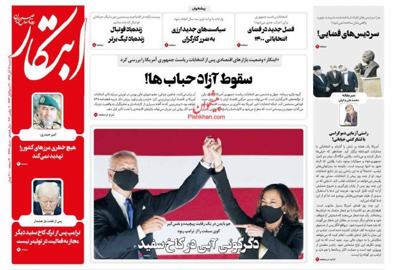 عناوین اخبار روزنامه ابتکار در روز شنبه ۱۷ آبان
