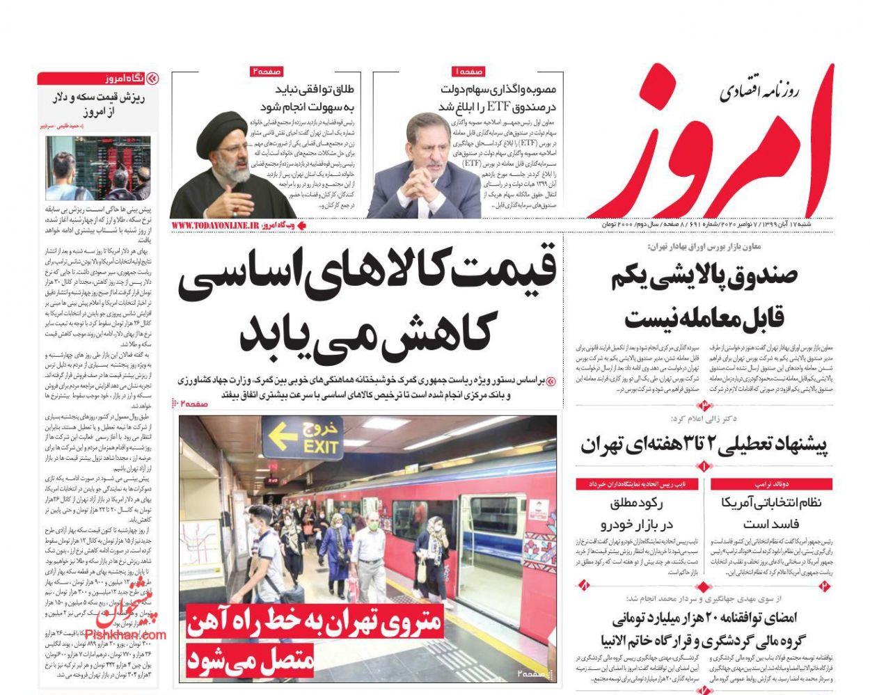 عناوین اخبار روزنامه امروز در روز شنبه ۱۷ آبان