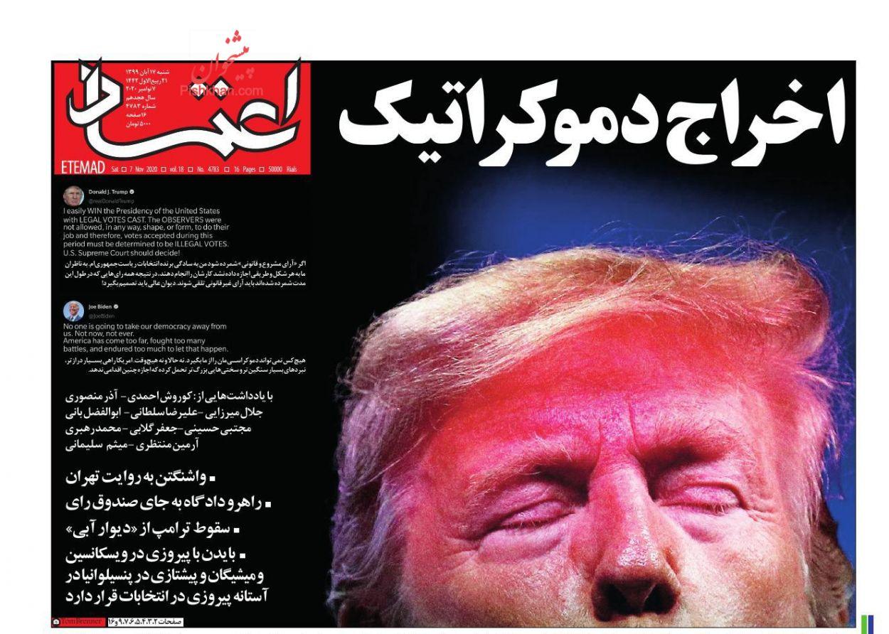عناوین اخبار روزنامه اعتماد در روز شنبه ۱۷ آبان
