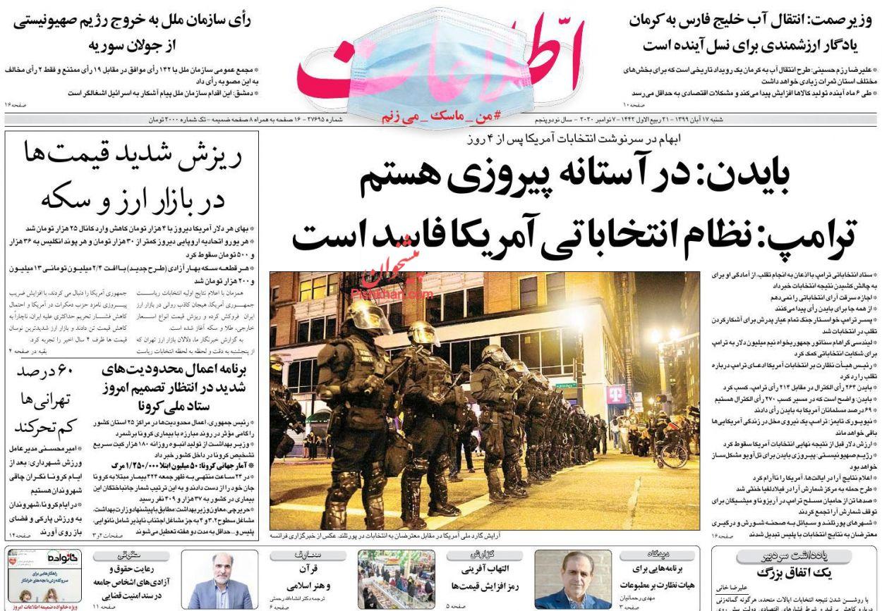 عناوین اخبار روزنامه اطلاعات در روز شنبه ۱۷ آبان