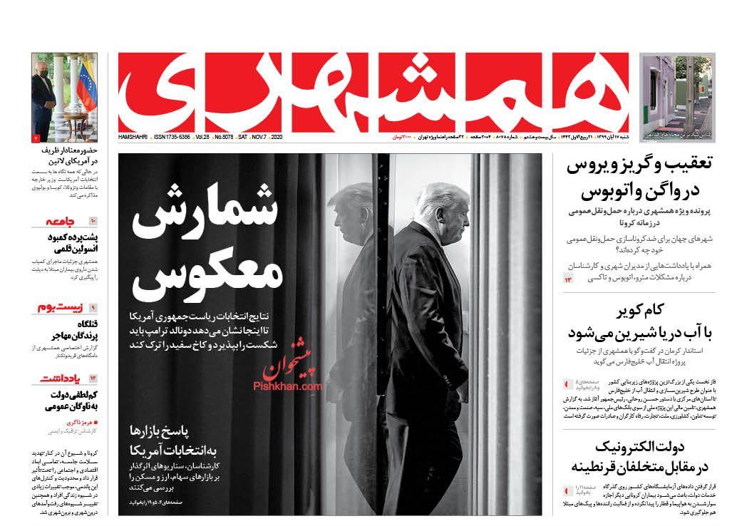 عناوین اخبار روزنامه همشهری در روز شنبه ۱۷ آبان