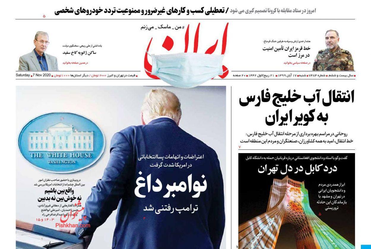 عناوین اخبار روزنامه ایران در روز شنبه ۱۷ آبان