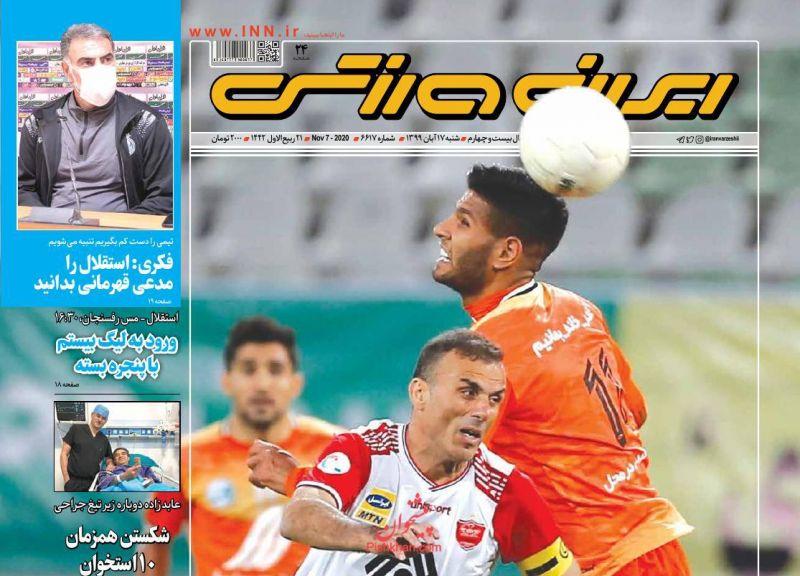 عناوین اخبار روزنامه ایران ورزشی در روز شنبه ۱۷ آبان