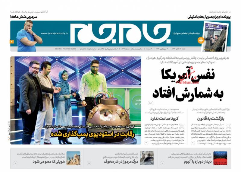 عناوین اخبار روزنامه جام جم در روز شنبه ۱۷ آبان