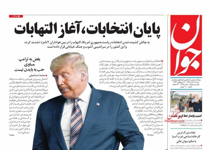 عناوین اخبار روزنامه جوان در روز شنبه ۱۷ آبان