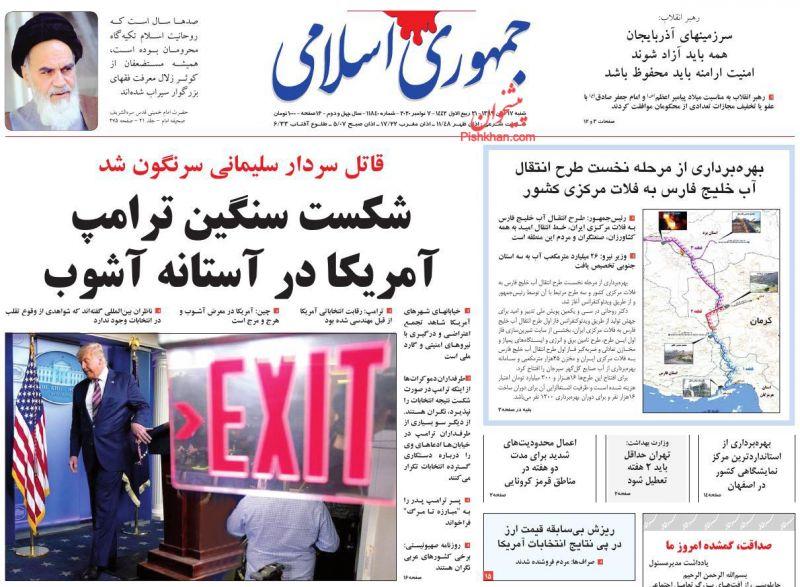 عناوین اخبار روزنامه جمهوری اسلامی در روز شنبه ۱۷ آبان