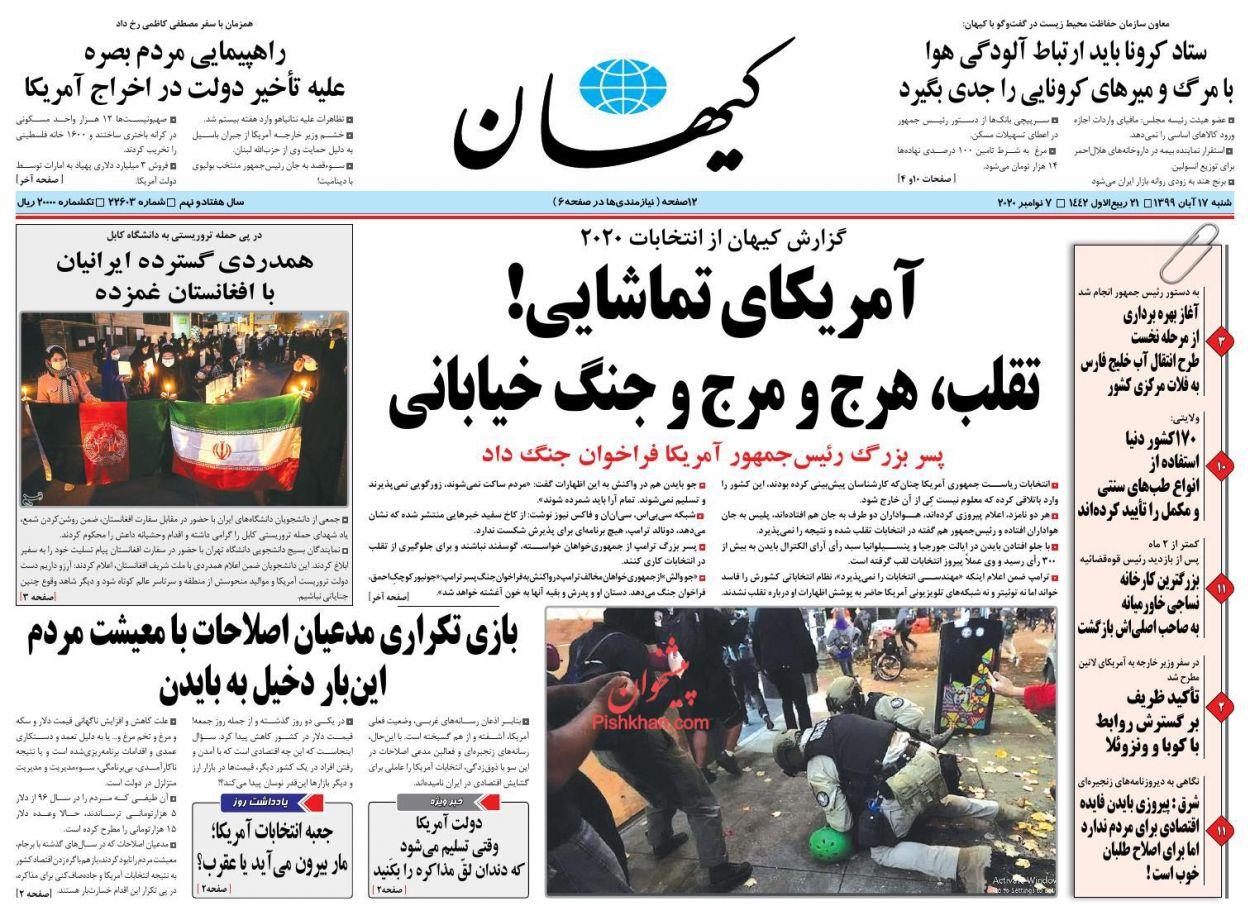 عناوین اخبار روزنامه کيهان در روز شنبه ۱۷ آبان