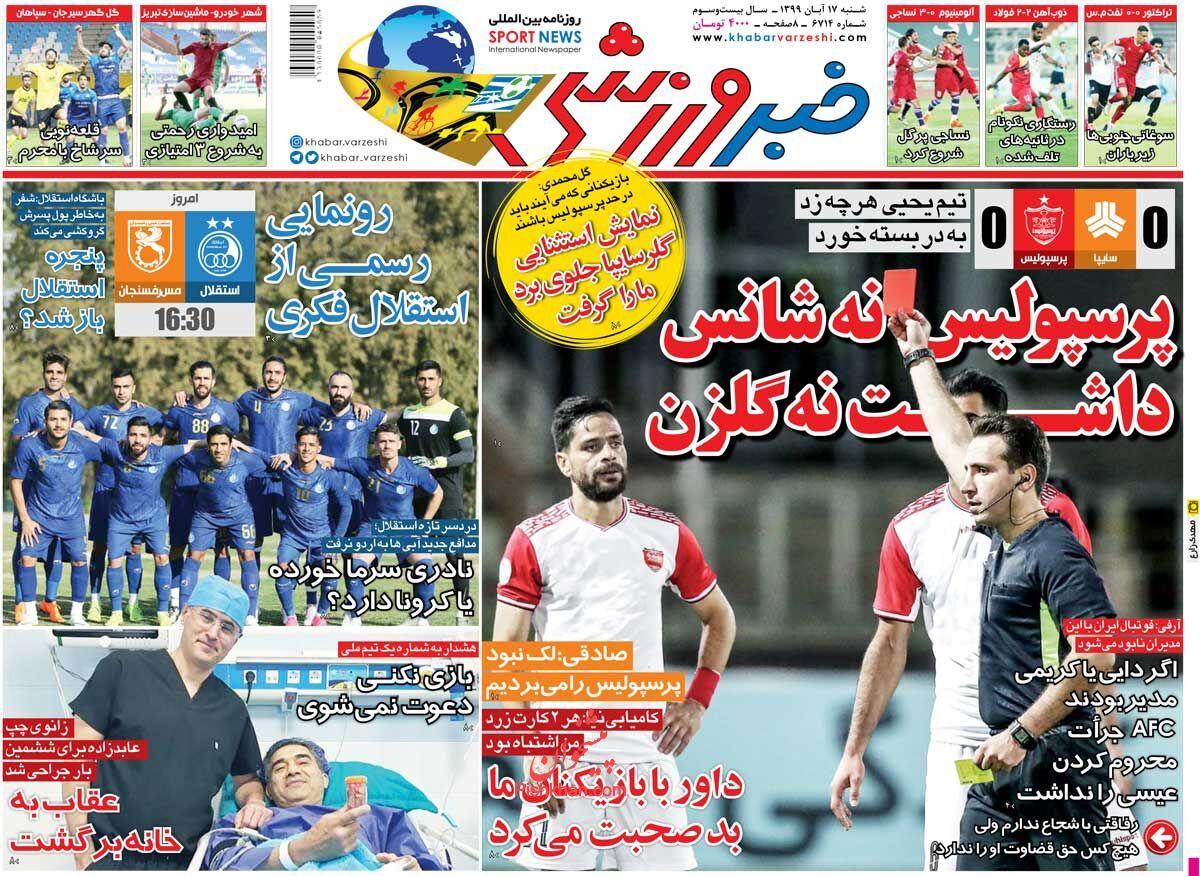 عناوین اخبار روزنامه خبر ورزشی در روز شنبه ۱۷ آبان