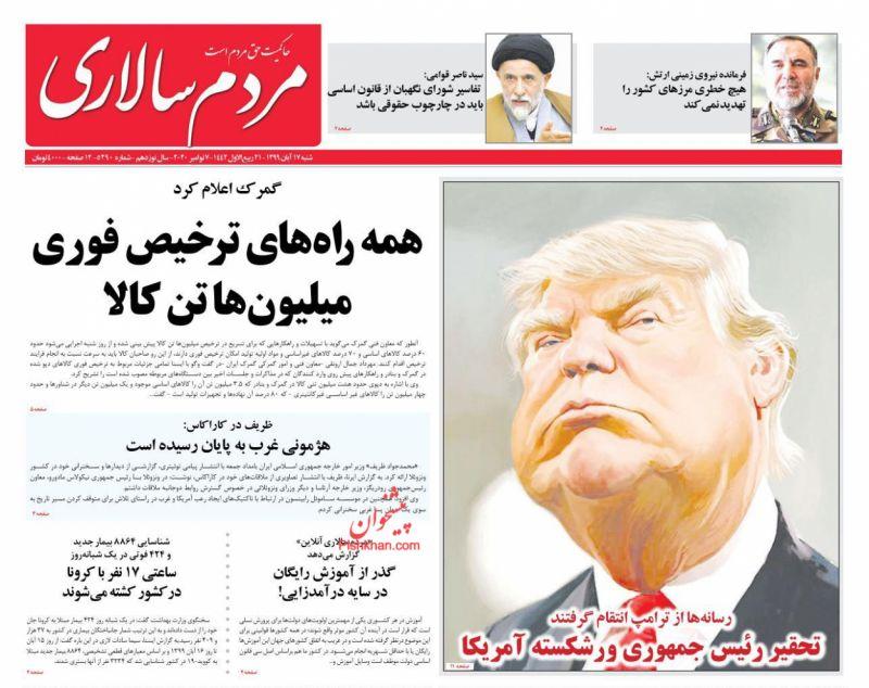 عناوین اخبار روزنامه مردم سالاری در روز شنبه ۱۷ آبان