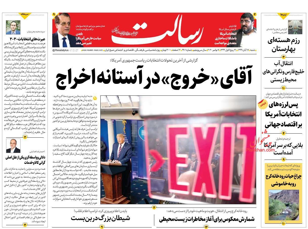 عناوین اخبار روزنامه رسالت در روز شنبه ۱۷ آبان