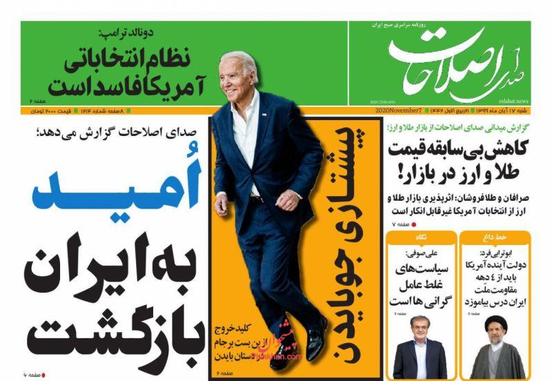 عناوین اخبار روزنامه صدای اصلاحات در روز شنبه ۱۷ آبان