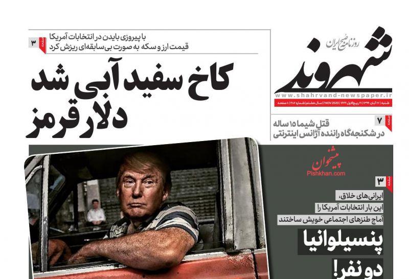 عناوین اخبار روزنامه شهروند در روز شنبه ۱۷ آبان