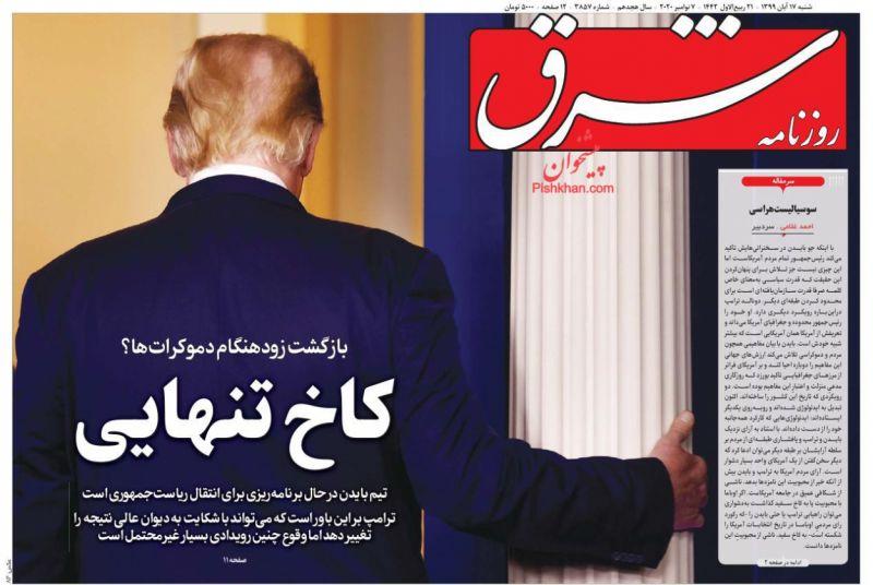 عناوین اخبار روزنامه شرق در روز شنبه ۱۷ آبان