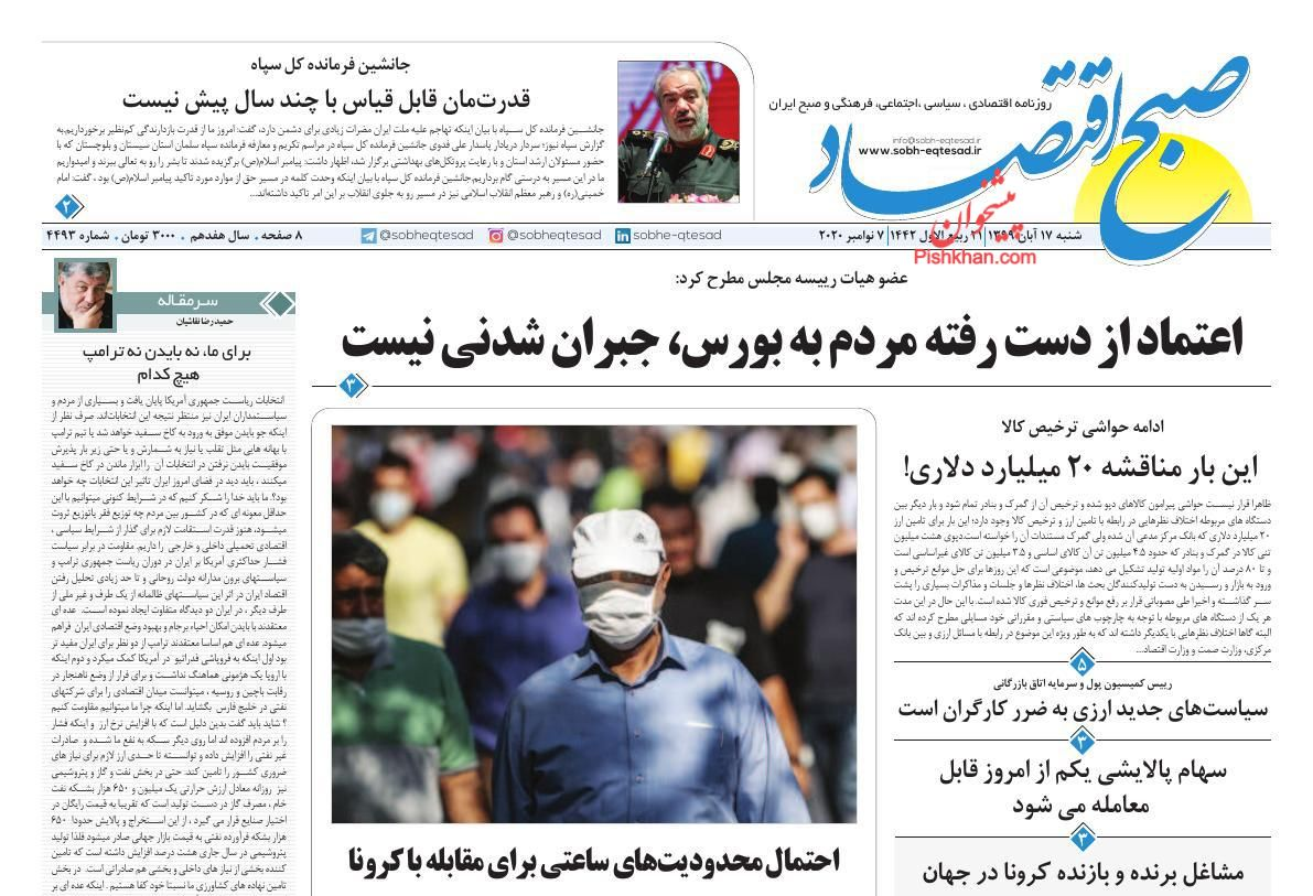 عناوین اخبار روزنامه صبح اقتصاد در روز شنبه ۱۷ آبان