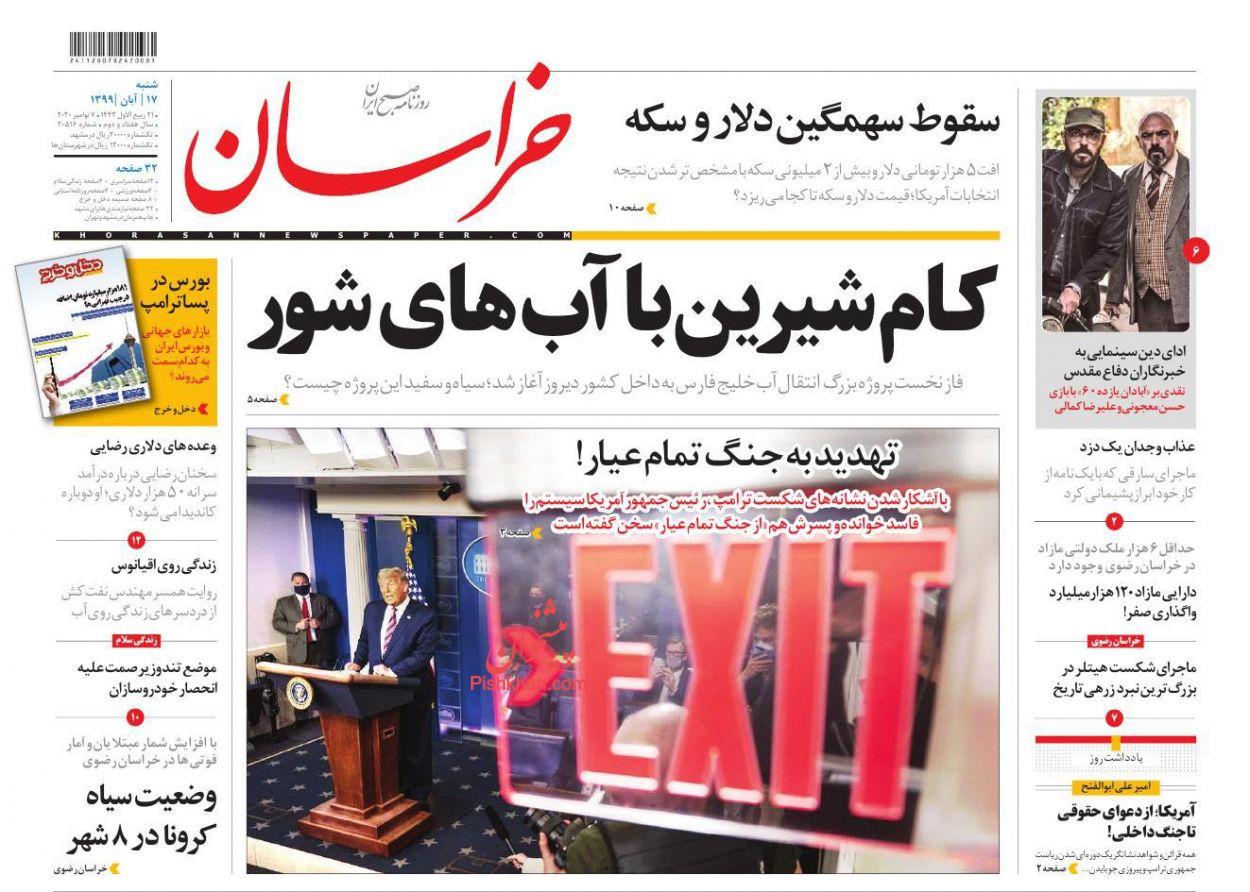 عناوین اخبار روزنامه خراسان در روز شنبه ۱۷ آبان