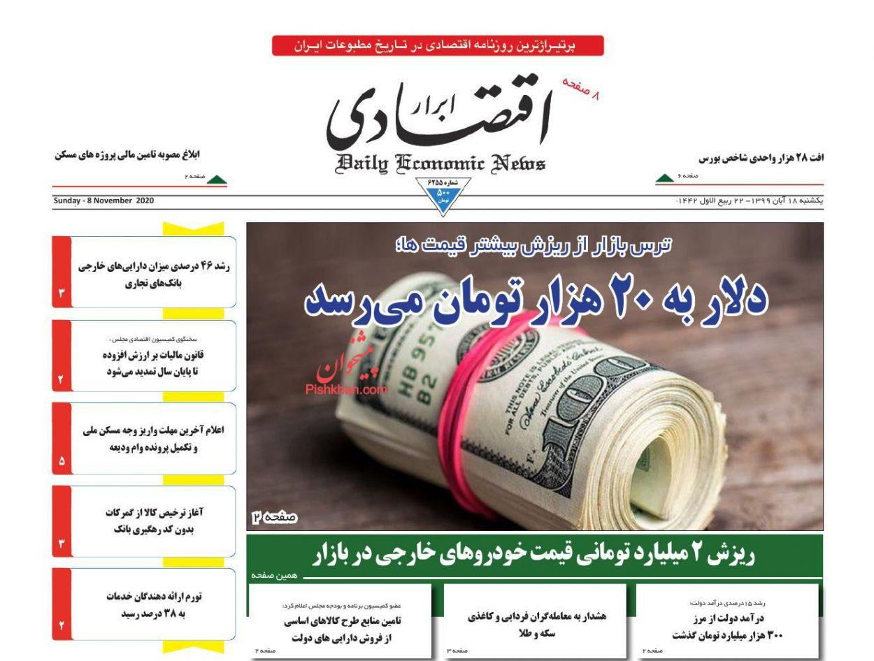 عناوین اخبار روزنامه ابرار اقتصادی در روز یکشنبه ۱۸ آبان