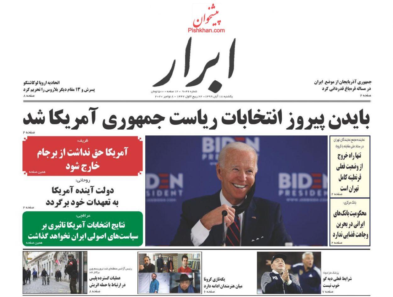 عناوین اخبار روزنامه ابرار در روز یکشنبه ۱۸ آبان