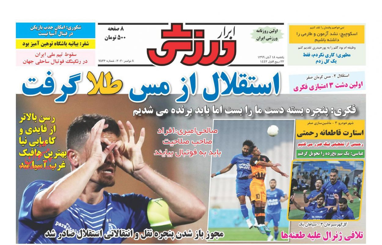 عناوین اخبار روزنامه ابرار ورزشى در روز یکشنبه ۱۸ آبان