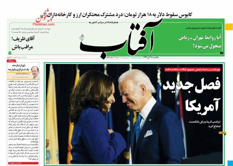 عناوین اخبار روزنامه آفتاب یزد در روز یکشنبه ۱۸ آبان