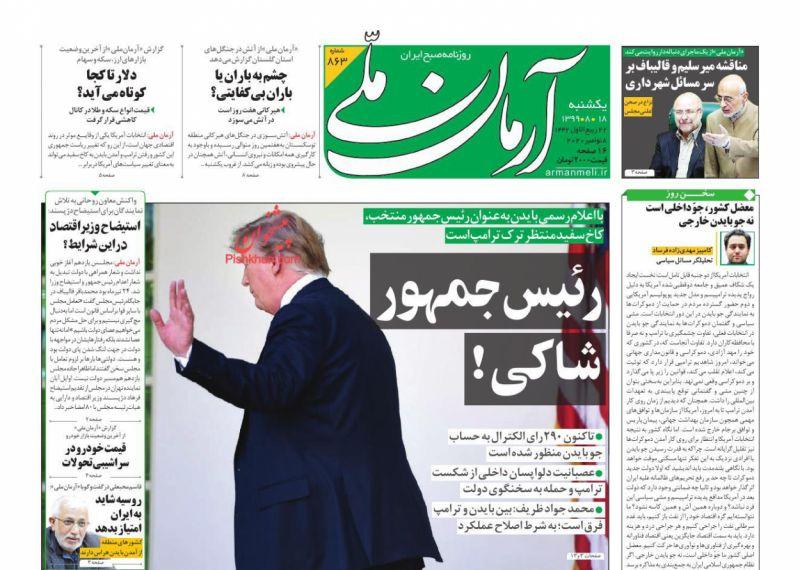 عناوین اخبار روزنامه آرمان ملی در روز یکشنبه ۱۸ آبان
