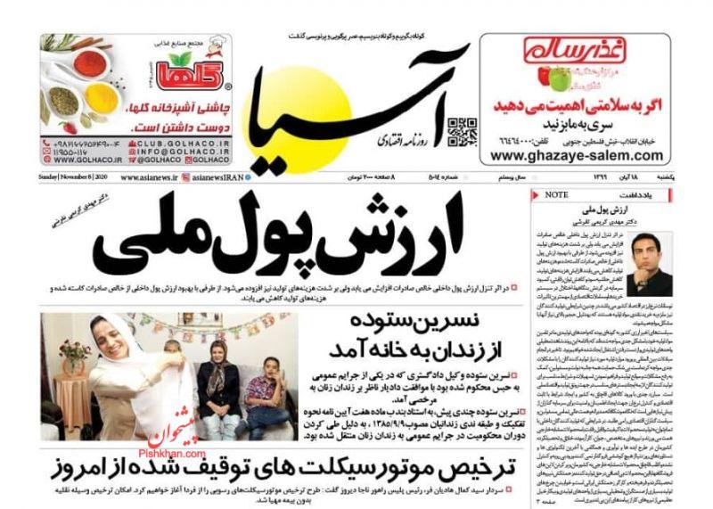 عناوین اخبار روزنامه آسیا در روز یکشنبه ۱۸ آبان