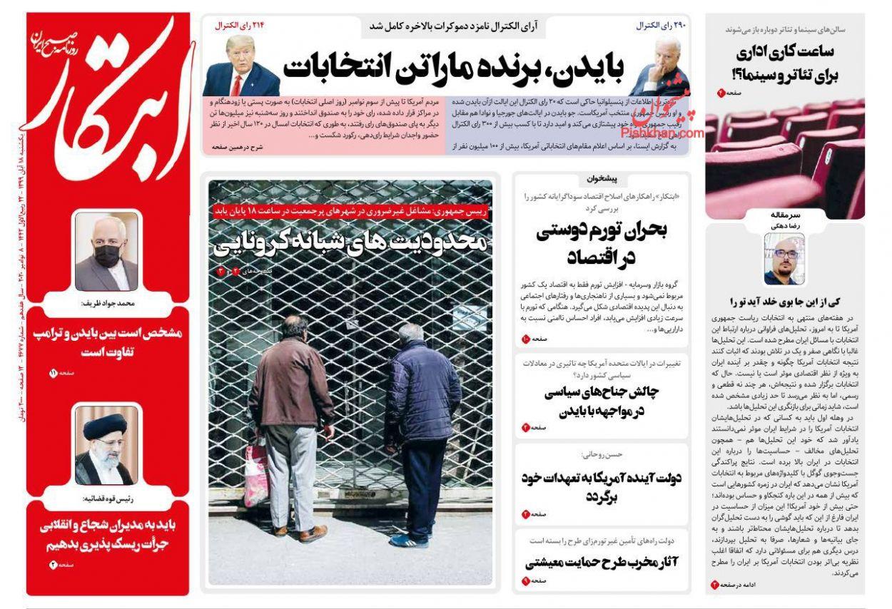 عناوین اخبار روزنامه ابتکار در روز یکشنبه ۱۸ آبان