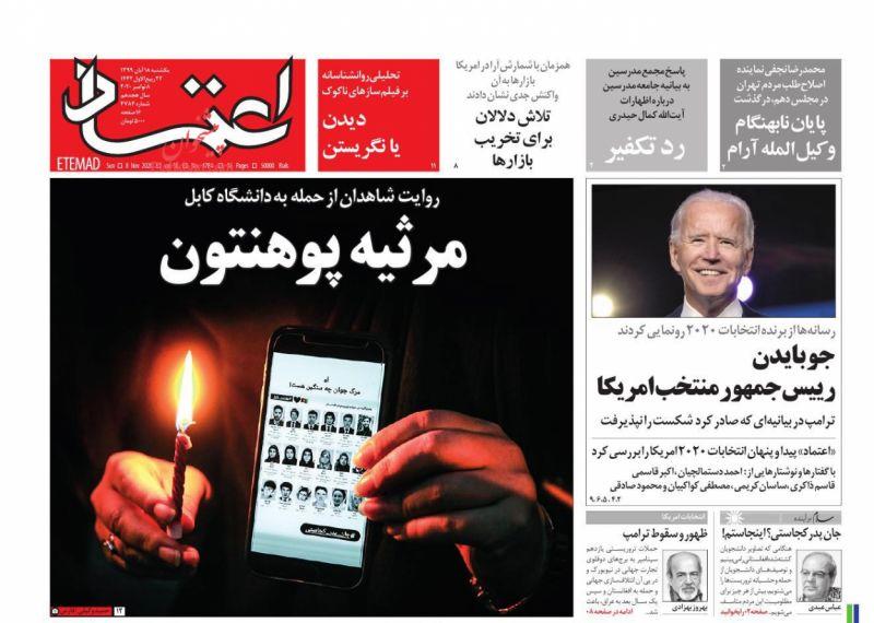 عناوین اخبار روزنامه اعتماد در روز یکشنبه ۱۸ آبان