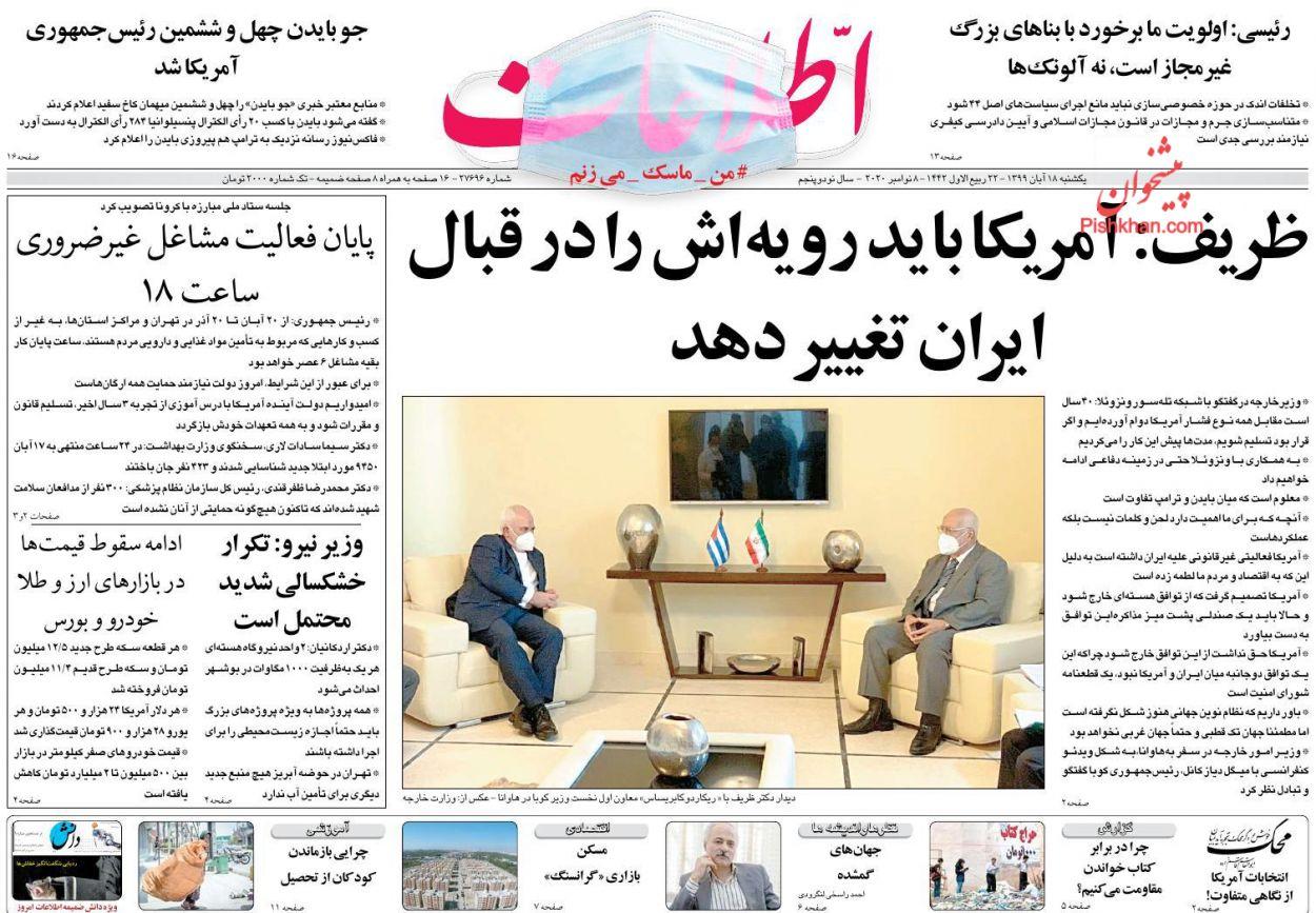 عناوین اخبار روزنامه اطلاعات در روز یکشنبه ۱۸ آبان