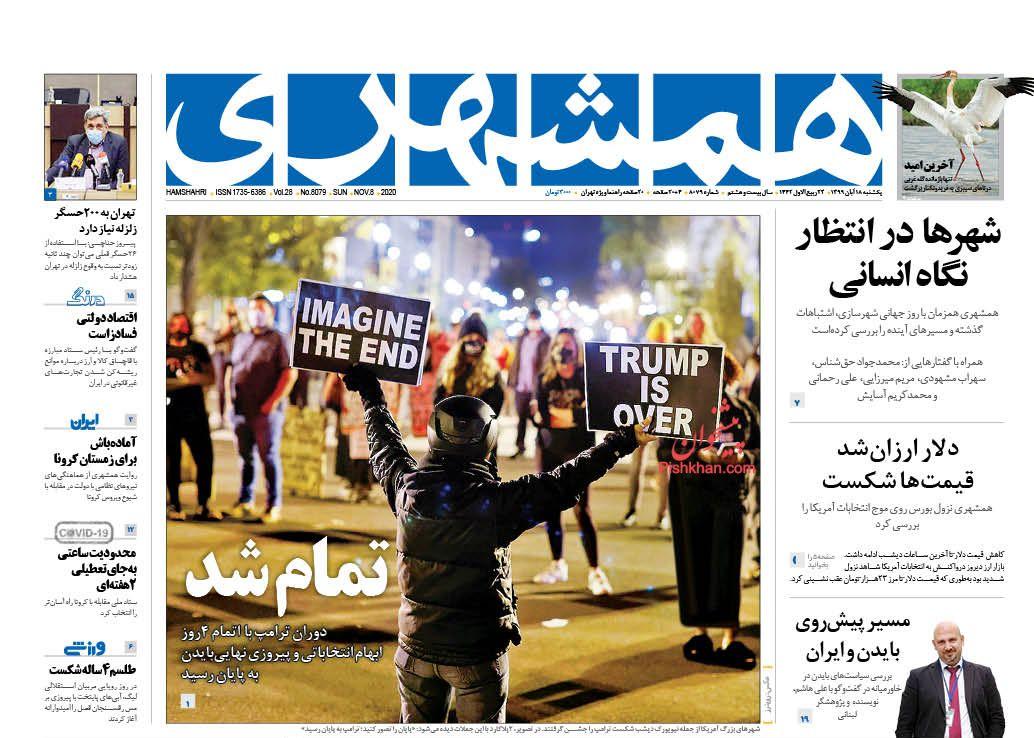 عناوین اخبار روزنامه همشهری در روز یکشنبه ۱۸ آبان